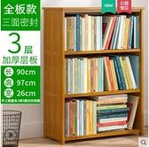 書架 書櫃書架落地收納書置物架實木客廳多層經濟型簡約學生兒童書櫃 俏俏家居