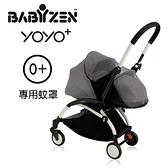 【愛吾兒】BABYZEN YOYO+ 第三代嬰兒手推車-0+專用蚊罩