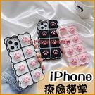 紓壓貓掌|iPhone 12 Pro i11 XR XSmax i7 i8 Plus SE2 立體貓爪卡通手機殼套 防摔 療育系保護套 軟殼