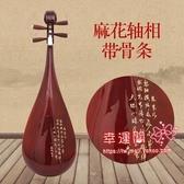 琵琶 紅木琵琶樂器考級初學入門成人琵笆兒童學生琴T