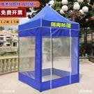 防疫臨時隔離帳篷1.2米1.5米單人小型室內平頂四面透明小帳篷戶外 樂活生活館
