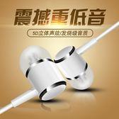 雅酷美 耳機蘋果6手機華為通用原裝有線男女生oppo入耳式vivo耳塞重低音炮