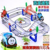 小火車頭拼裝軌道賽車玩具男孩 軌道車益智兒童電動賽車 aj3587『美好時光』