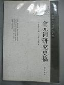 【書寶二手書T7/文學_JFM】金元詞研究史稿_劉靜 劉磊