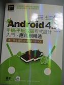 【書寶二手書T2/電腦_ERN】Android 4.X手機/平板電腦程式設計入門、應用到精通_孫宏明