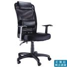 網布系列 ND-012P 辦公椅 /張
