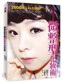 (二手書)2000萬人都說太神奇!韓國超驚豔微整型化妝術:雙眼皮、蘋果肌、高挺鼻、微..