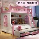 【千億家居】粉色公主兒童床組/上下床+拖床組合/母子床/兒童上下舖/LG121-1