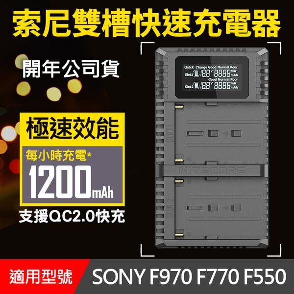 【現貨】NP-F970 F770 F550 Nitecore USB LCD 雙槽 充電器 USN3 Pro 屮W8
