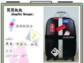 《熊熊先生》 熊熊叔叔UNCLE BEAR標籤圖案28吋行李箱 MIT旅行箱 TSA鎖