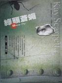 【書寶二手書T9/翻譯小說_JKP】綠頭蒼蠅_王瑞徽, 派翠西亞.康薇爾