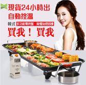 台灣專用110V電烤盤 大號烤盤 現貨電壓家用  韓式電烤盤鐵板 燒商用無煙燒烤不黏鍋 (全館)
