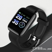 智慧運動手環多功能藍芽手錶來電話微信提醒蘋果通用 艾莎