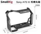 【震博】Smallrig Cage 2999兔籠錄影用支架 適用於Sony A7Siii / A7SM3相機提籠