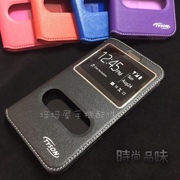 三星 J3(2016) SM-J320YZ/J320YZ《雙視窗小隱扣/無扣側掀翻皮套 免掀蓋接聽》手機套保護殼書本套
