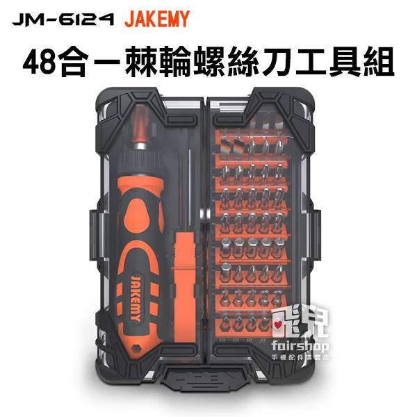 【妃凡】JAKEMY 48合ㄧ 棘輪螺絲刀工具組 JM-6124 多功能 電腦拆機 維修工具組合 219