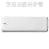 (含標準安裝)萬士益變頻冷暖分離式冷氣5坪MAS-36HV32/RA-36HV32