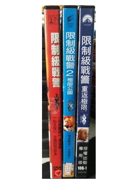 挖寶二手片-C37-正版DVD-電影【限制級戰警1+2+重返極限/系列3部合售】-馮迪索*露比蘿絲(直購