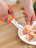 [2把]廚房剪刀多功能廚房剪刀家用殺魚專用剪雞骨烤肉神器大號不銹鋼強力剪子 愛丫愛丫