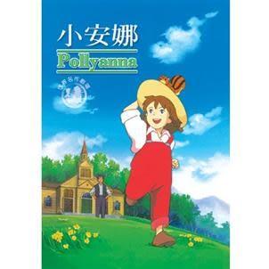 懷舊卡通 小安娜 DVD   (音樂影片購)