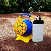 兒童戶外全自動泡泡機 手提電動泡泡槍 不漏水 舞台吹泡泡液 HM  范思蓮恩