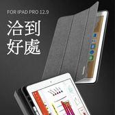 蘋果 iPad Pro 12.9 緞紋DOMO系列 平板皮套 平板保護套 筆槽 三折式支架 智能休眠 平板套