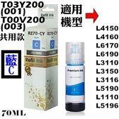 EPSON T00V200 / T00V / 003相容墨水(Dyed墨水/藍色)【適用】L3110/L3150/L3116/L5190/L1110/L5196