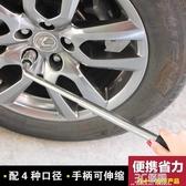 科程 汽車伸縮輪胎扳手 套筒扳手套裝省力扳手 汽車輪胎維修工具 3C優購HM