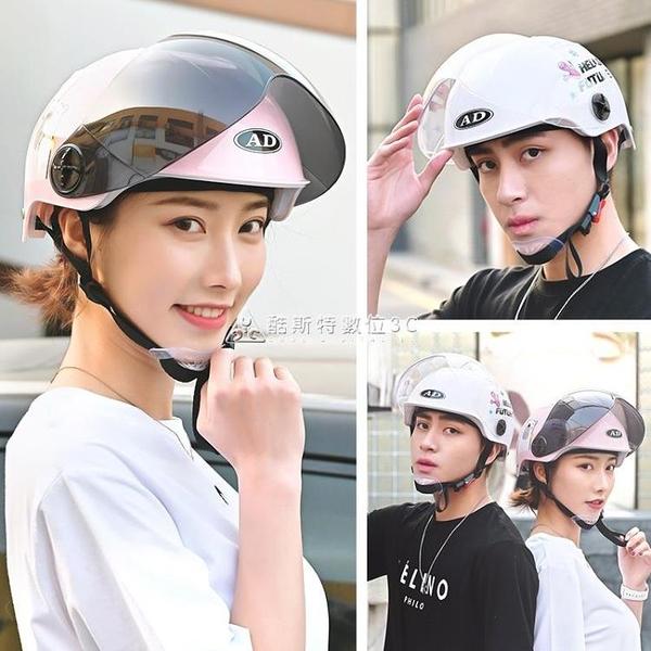 安全帽 AD電動電瓶車頭盔灰男女士款夏季防曬可愛夏天四季通用全 酷斯特數位3c
