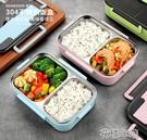 304不銹鋼飯盒帶蓋保溫學生上班族便攜分隔型便當盒食堂分格餐盒 簡而美