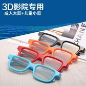 3d眼鏡影院專用彩色兒童成人款reald圓偏光偏振3d電視機通用 免運直出 交換禮物