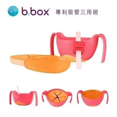 澳洲 b.box 專利吸管三用碗(草莓粉)