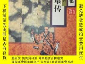二手書博民逛書店罕見武俠小說:孤星傳b2-0Y1947 古龍 珠海出版社 出版1