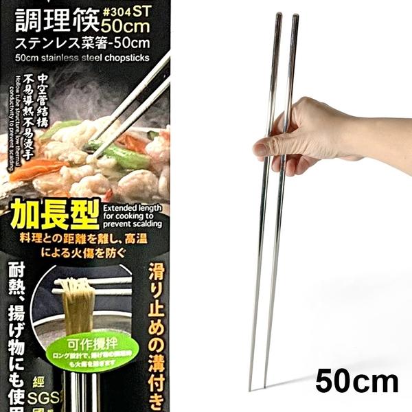 【304不鏽鋼調理筷50cm】筷子 料理筷 調理 料理 廚具 煮麵不燙手 加長型 台灣製造 TL2953 [百貨通]