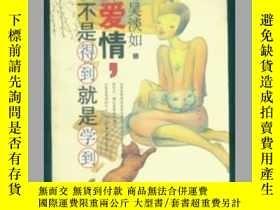 二手書博民逛書店愛情,不是得到就是學到罕見(2008年印)Y12980 吳淡如