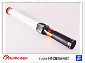 【24期0利率,免運費】Sunpower i Light 手持式魔術光棒 LED燈 可調兩段 攝影 燈具 (公司貨)