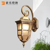 【豪亮燈飾】小流星玻璃戶外壁燈~美術燈、水晶燈、壁燈、吊燈、客廳燈、房間燈、餐廳燈