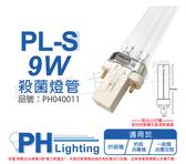 PHILIPS飛利浦 TUV 9W PL-S UVC 殺菌燈管 歐洲製_ PH040011