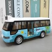 汽車模型 光巴士玩具車慣性耐摔仿真公交車男孩寶寶開門公共汽車模型【快速出貨八折搶購】