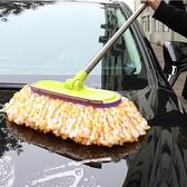 汽車刷 洗車拖把專用刷車刷子軟毛清洗扦把不傷汽車擦車冼車工具套裝伸縮【快速出貨八折下殺】