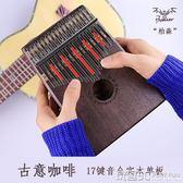 現貨拇指琴 靈活手指卡林巴琴拇指琴kalimba巴林卡琴五指琴母子琴指尖鋼琴抖音琴17音 JD 玩趣3C3-20
