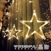 藤球串燈 LED星星燈窗簾燈彩燈閃燈串燈滿天星ins房間節日裝飾燈串婚慶彩燈 晶彩生活
