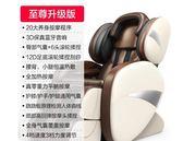 【雙11】按摩椅家用全身多功能全自動電動智能揉捏老人沙發椅太空艙按摩器折300