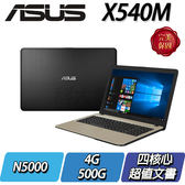 【ASUS華碩】X540MA-0041AN5000  ◢15吋超值四核文書筆電 ◣