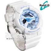 Baby-G BA-110BE-7A 多層次立體雙顯示運動女錶 防水電子錶 日期 計時碼錶 藍x白 BA-110BE-7ADR CASIO卡西歐