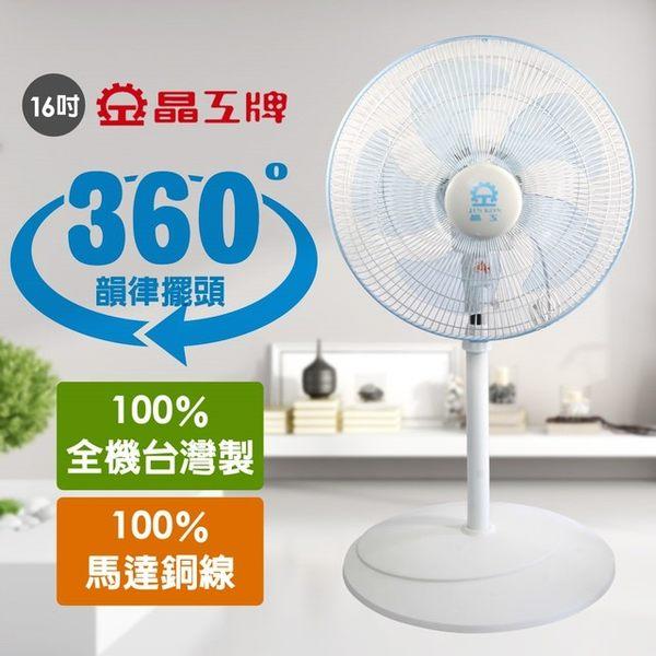 ^聖家^晶工16吋360度旋轉風扇 S1637【全館刷卡分期+免運費】