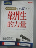 【書寶二手書T7/行銷_GSZ】韌性的力量:超級業務員必學32技巧_瀧本真也,  賴庭筠, 蕭辰倢