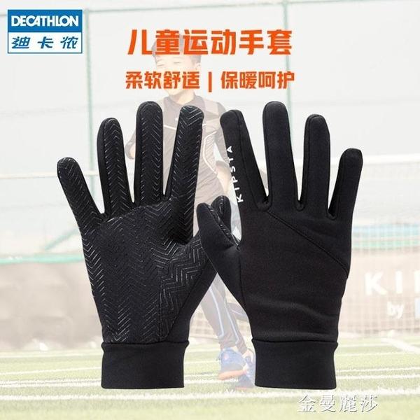 迪卡儂兒童手套運動手套兒童男童五指秋冬保暖手套小學生手套 KIJ 雙十二全館免運