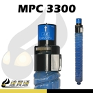 【速買通】RICOH MPC3300/MPC2800 藍 相容影印機碳粉匣