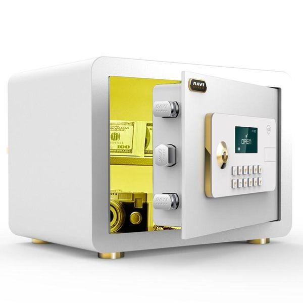 保險櫃 大一保險箱家用小型迷你密碼指紋保險櫃辦公全鋼25cmT